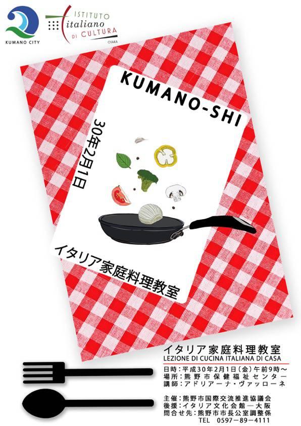 lezioni di cucina italiana a kumano